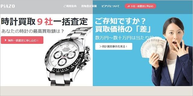 時計 買取 ピアゾ 評判 口コミ