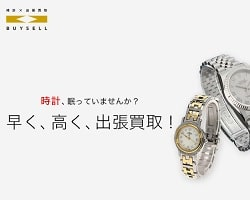 大阪 時計 買取 おすすめ ロレックス オメガ 売却