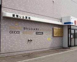 札幌 カルティエ 中古 時計 高額 買取