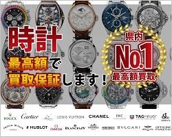 広島 ブランド 時計 買取 高い