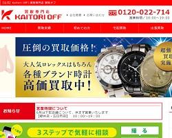岡山 時計 高価 買取 おすすめ