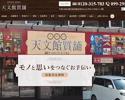 鹿児島 ロレックス オメガ 買取 おすすめ 業者 特徴