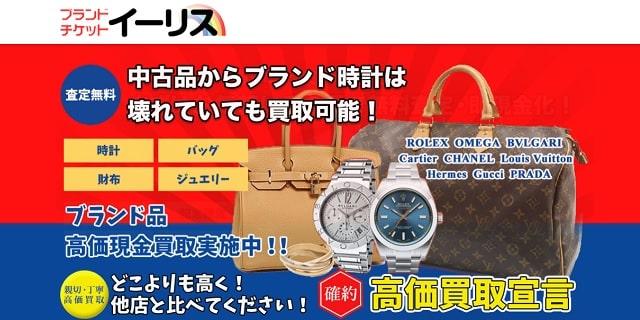 茨城 水戸 つくば ロレックス オメガ 時計 買取 おすすめ