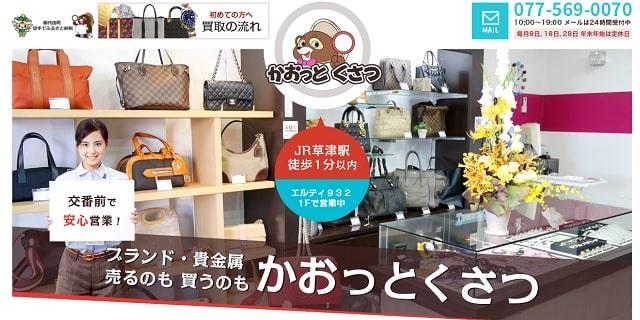滋賀 ロレックス 時計 買取 高い 大津 草津 おすすめ 店