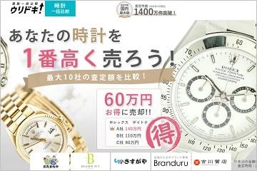 時計 一括査定 比較 おすすめ 買取 価格