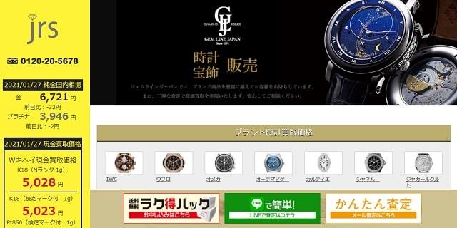 奈良県 オメガ 時計 買取 おすすめ 奈良市 生駒市