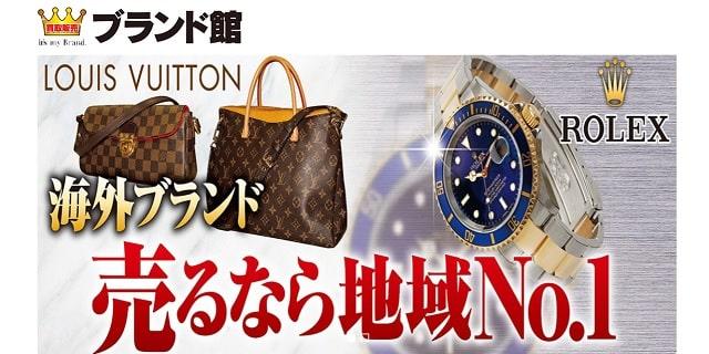 福島 ロレックス 時計 買取 おすすめ いわき 郡山