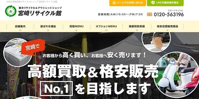 宮崎県 時計 買取 おすすめ 宮崎市 都城市 延岡市 業者