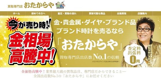 岐阜 ロレックス オメガ 買取 おすすめ 岐阜駅 周辺