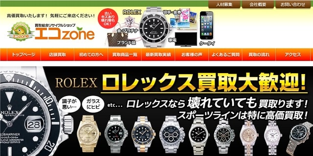 長崎県 ロレックス 時計 買取 おすすめ 口コミ