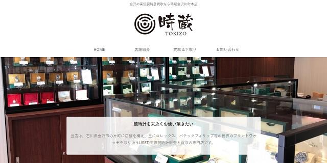 石川 ロレックス オメガ 売る おすすめ 金沢 小松 買取店