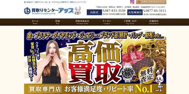 香川県 ロレックス 時計 高価買取 高松市 買取店
