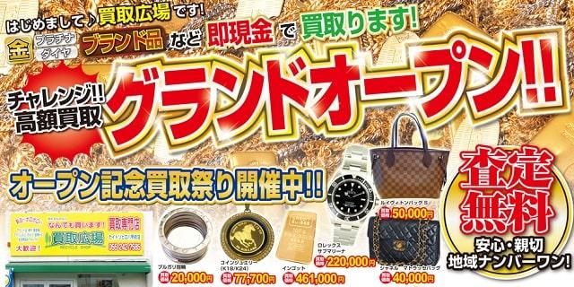 山梨 時計 買取 おすすめは 甲府 富士吉田 富士河口湖